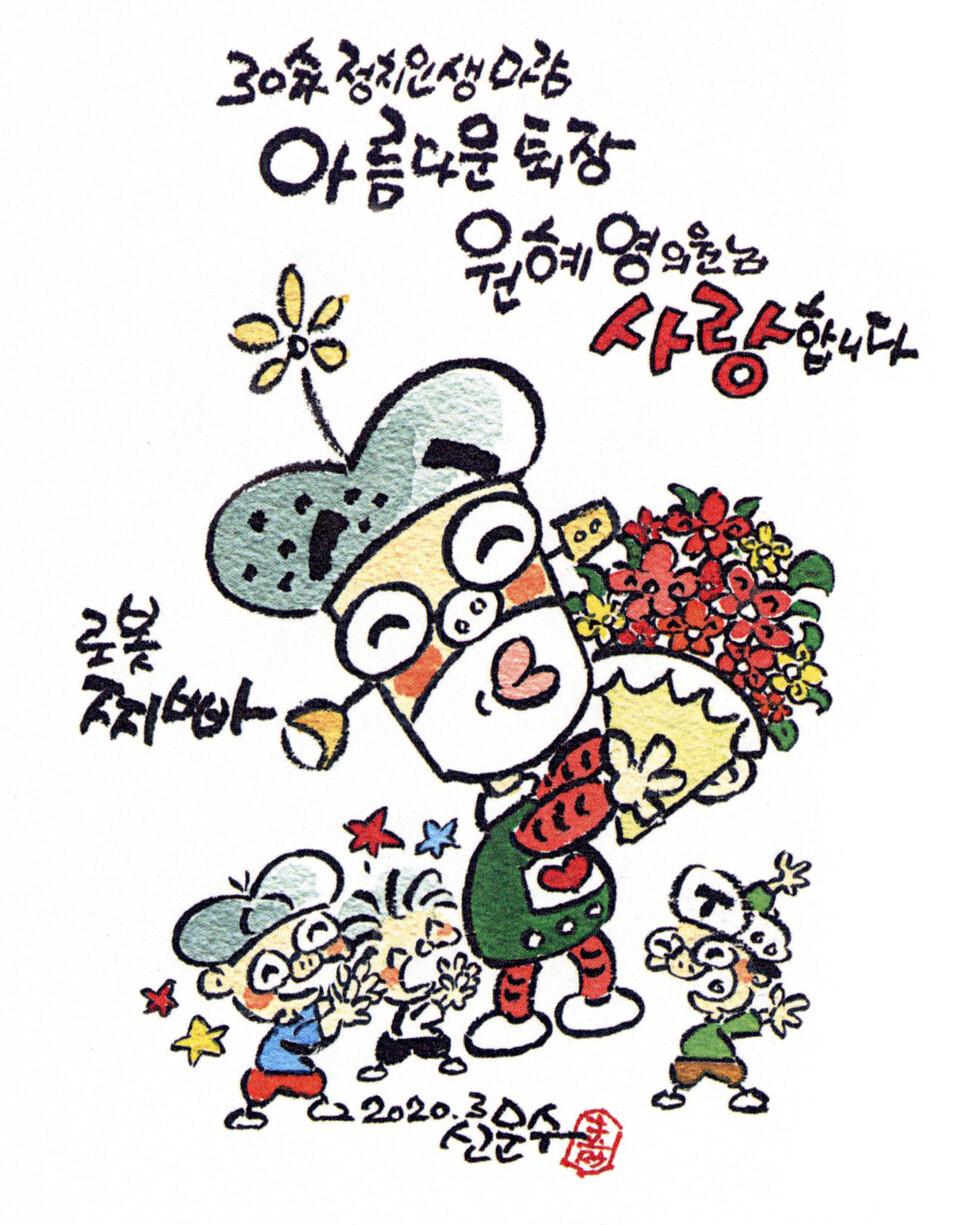 만화 발전을 지원한 원혜영 전 의원을 위해 신문수 만화가가 그린 그림. <원혜영이 그린 만화도시 이야기>