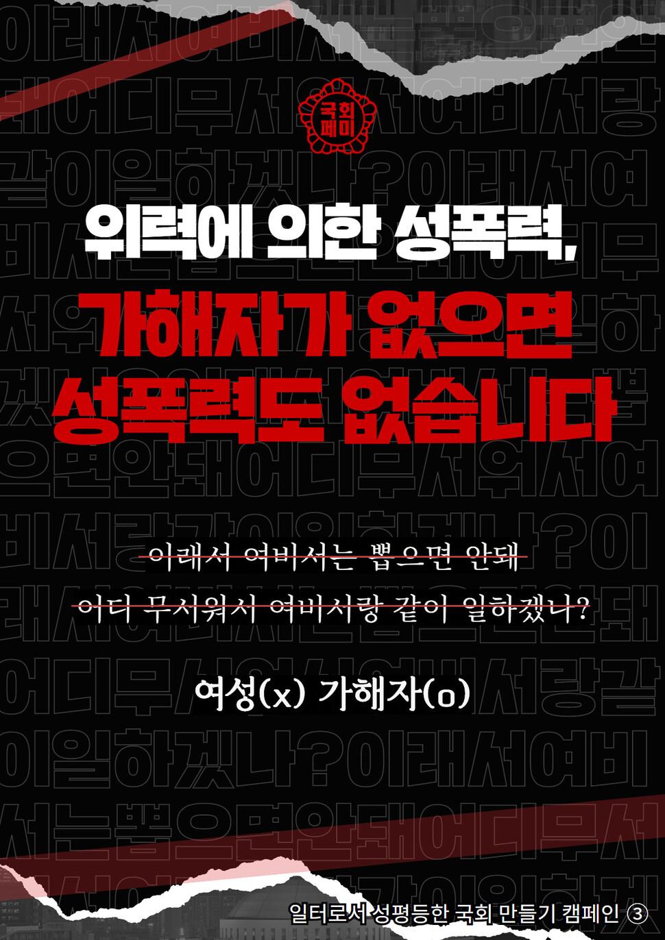 국회 내 여성 페미니스트 노동자들의 모임 '국회페미'의 '위력에 의한 성폭력 근절 캠페인' 포스터. 국회페미 제공