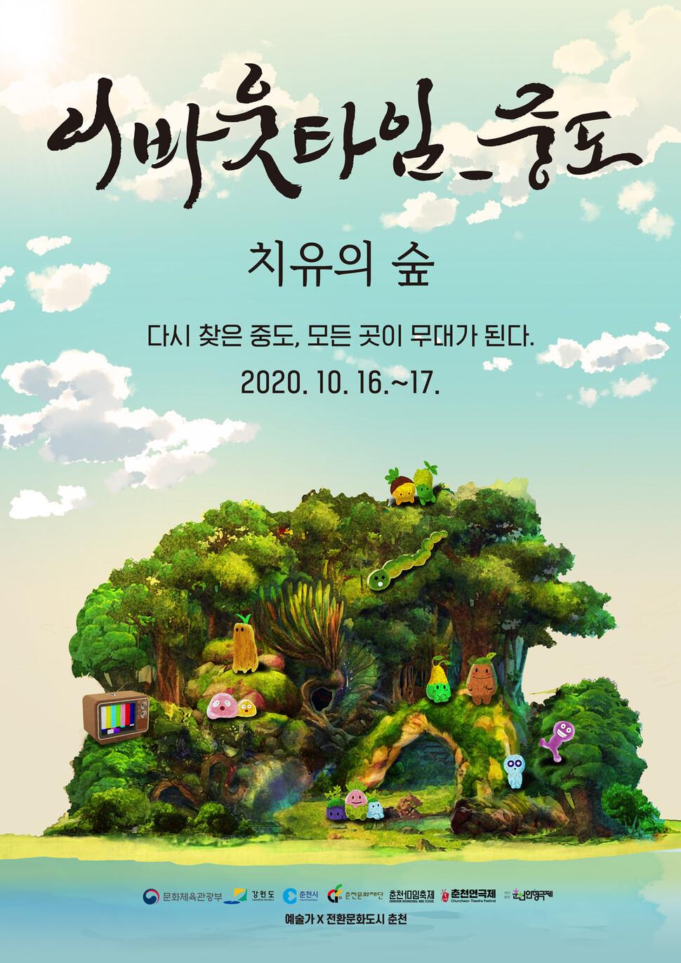 16~17일 춘천 의암호에 있는 섬인 중도에서 '어바웃타임-중도' 행사가 열린다. 춘천문화재단 제공