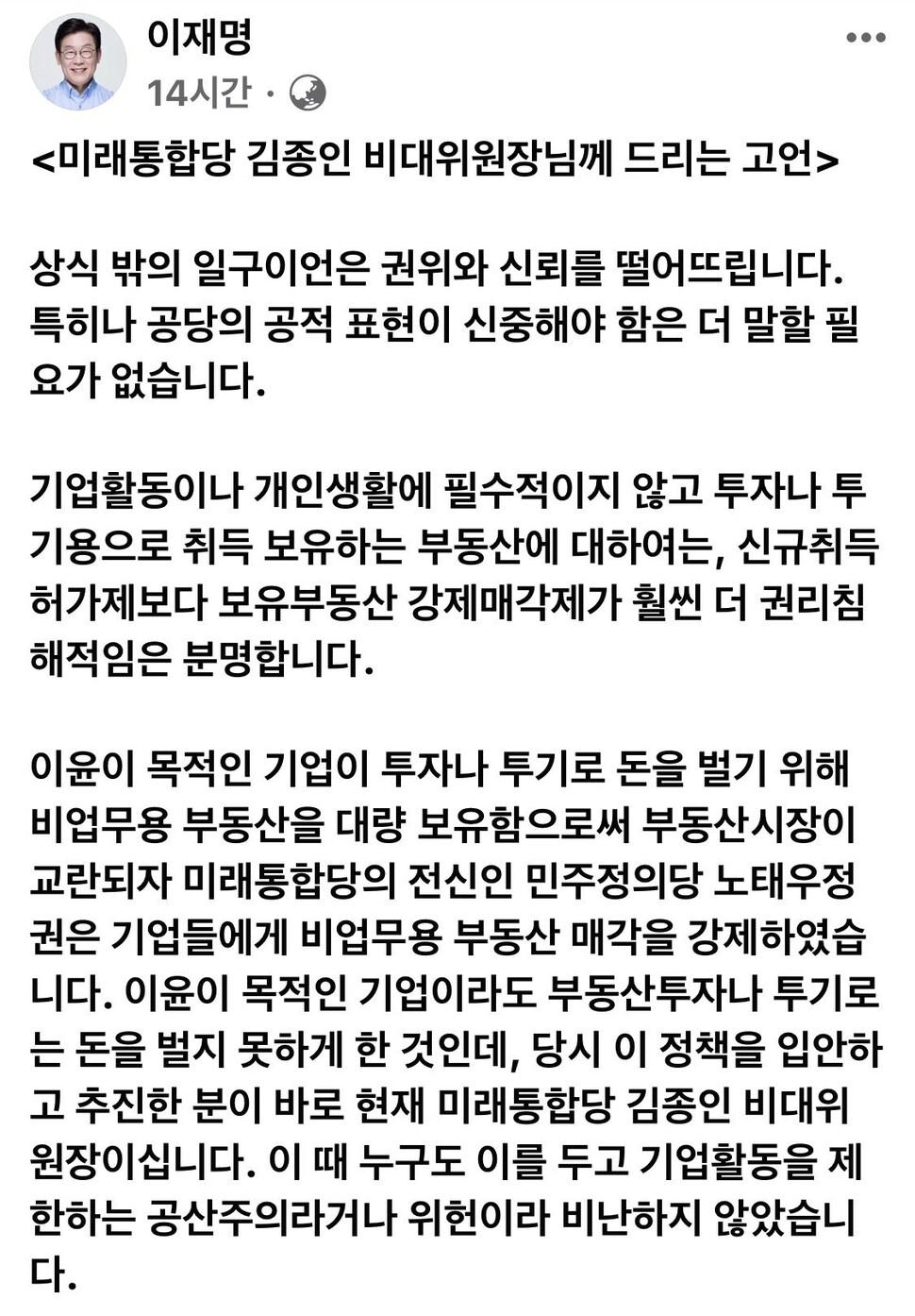 """이재명, 김종인에 """"당 신뢰 실추시키는 주호영 단속하라"""" 직격탄"""