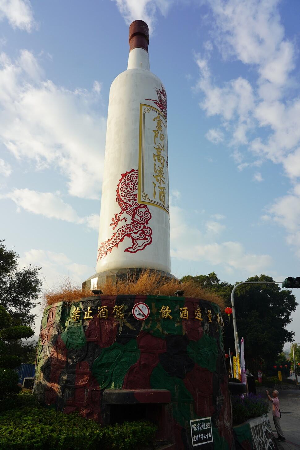진먼섬 수이터우(수두)마을의 도로변 벙커 위로 '금문고량주' 홍보 조형물이 우뚝 서 있다.