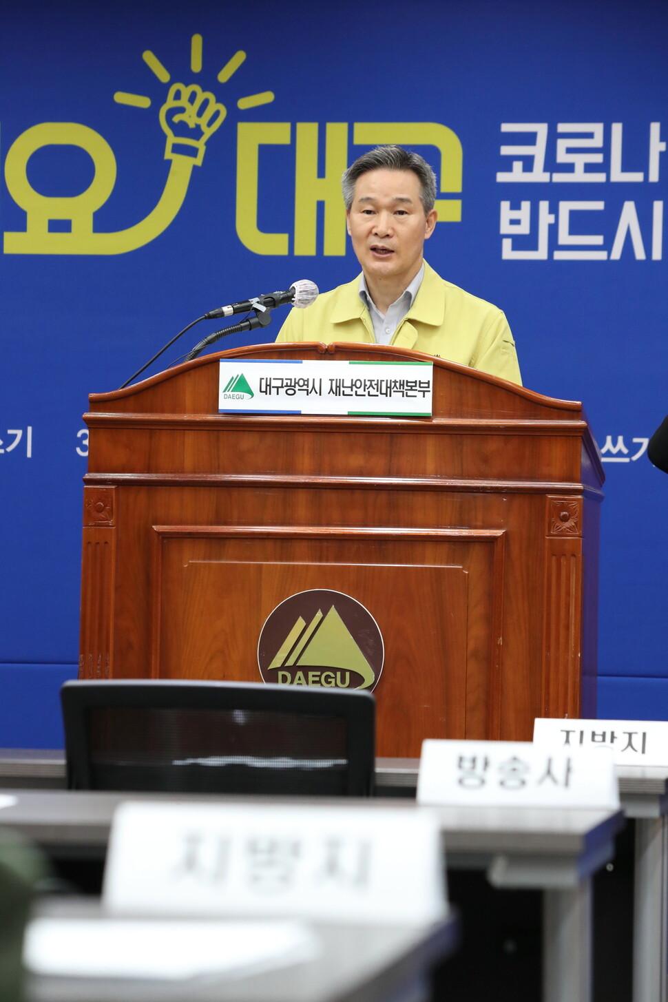 채홍호 대구시 행정부시장이 3일 오전 대구시청에서 기자회견을 하고 있다. 대구시 제공