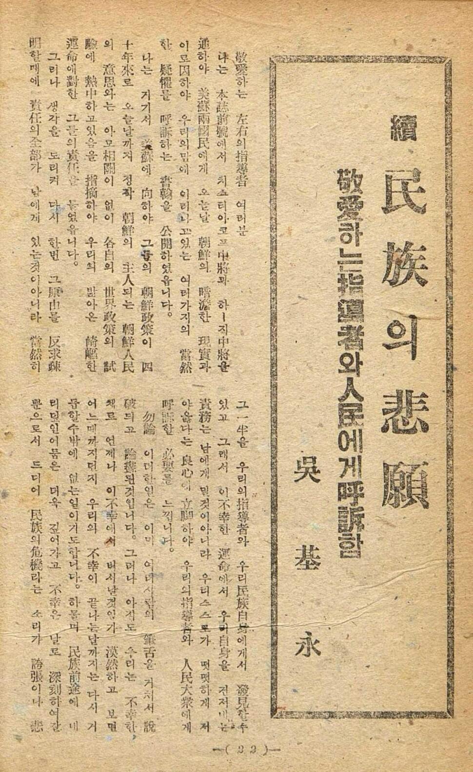 1946년 <신천지> 11월호에 '속 민족의 비원'이라는 제목으로 오기영이 국제정세에 대한 분석을 한 평론. 국회도서관 소장
