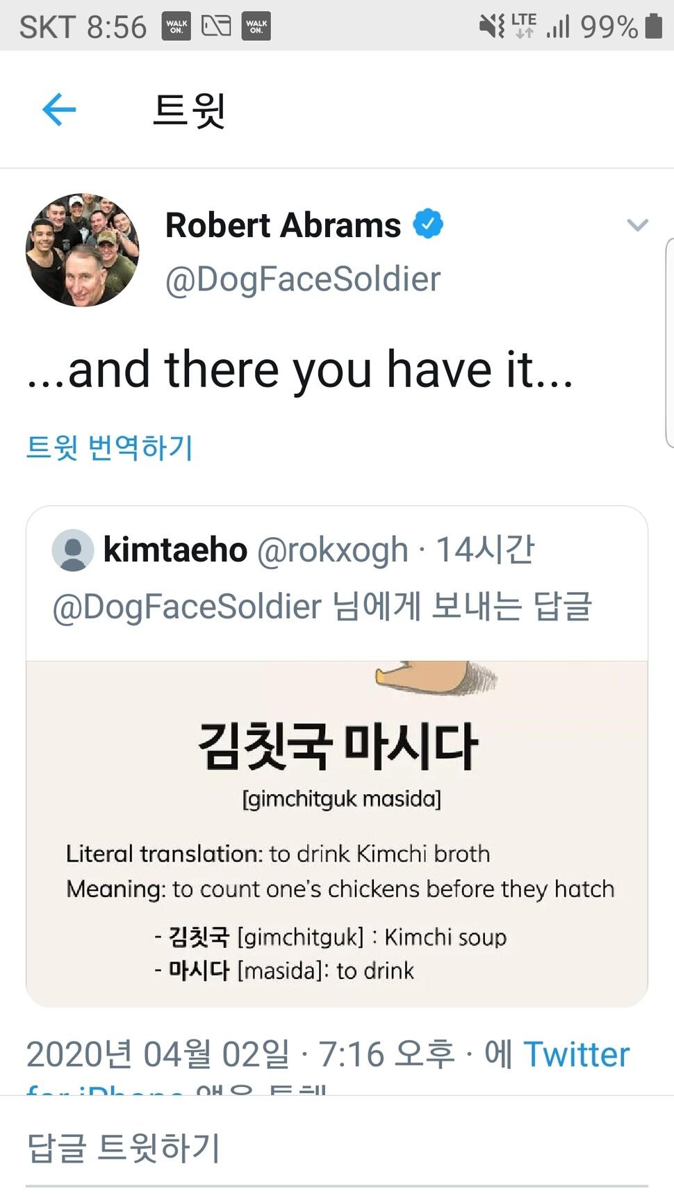"""주한미군사령관 """"김칫국 마시다"""" 트윗 논란, 왜"""
