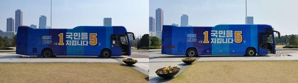 """더불어민주당·시민당 '쌍둥이 버스'…선관위 """"선거법 위반"""""""