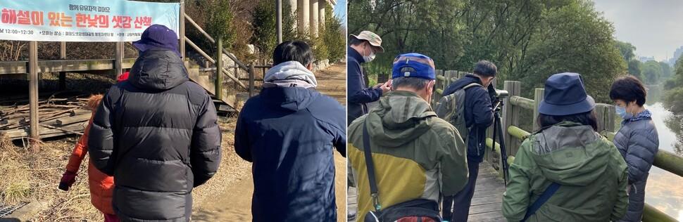 사회적협동조합 '한강'이 여의샛강생태공원에서 진행하는 샛강 산책 프로그램에 참가한 시민들이 산책로를 따라 걷고 있다.(왼쪽) '한강'의 조류 관찰 프로그램인 '샛강 얼리버드' 참가자들이 샛강에 사는 새들을 관찰하고 있다. 사회적협동조합 '한강' 제공