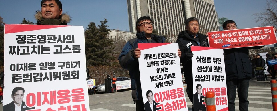준법감시위 꾸리면 감형? 이재용 재판 '사법거래' 논란