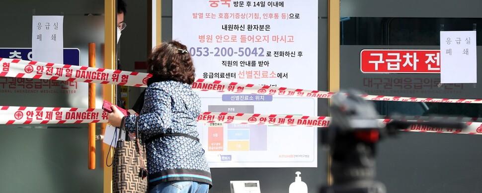 청도대남병원 두번째 사망자 사인도 코로나19 확인