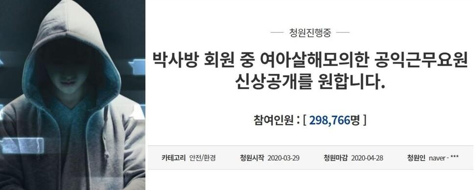 조주빈과 '살인 모의' 공익요원, 고교 담임 7년간 스토킹