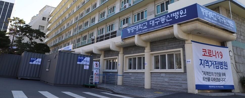 '코로나 최전방' 대구동산병원, 계약직 50여명 집단 해고