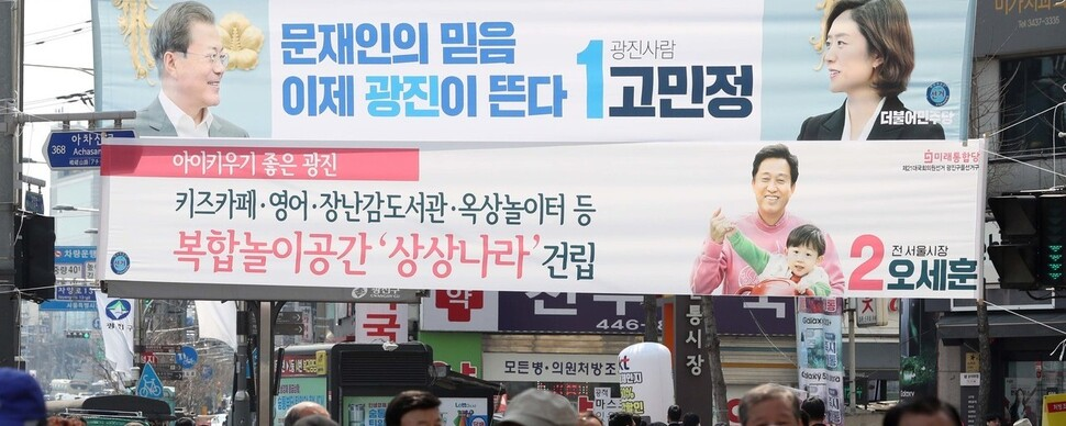 '참신' 고민정, '연륜' 오세훈…'민주 아성' 광진을의 선택은?