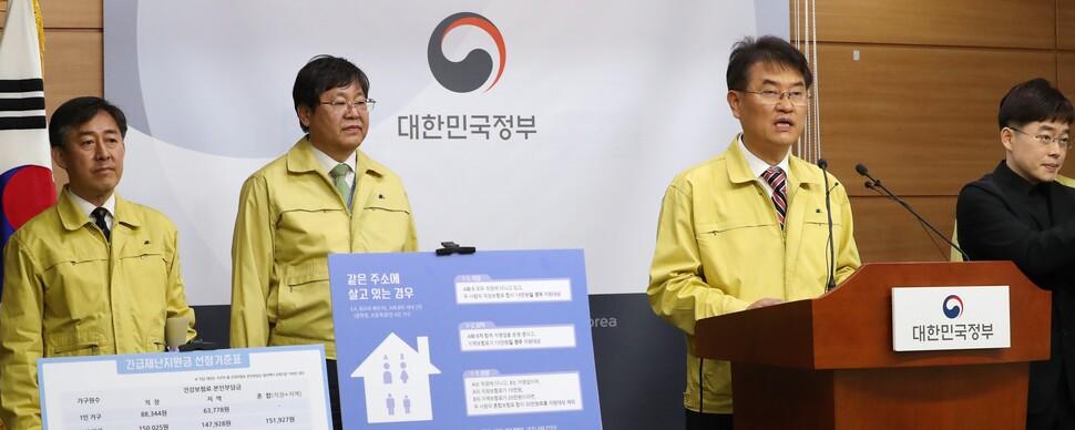 4인가족 직장건보료 23만7천원 이하 재난지원금 받는다