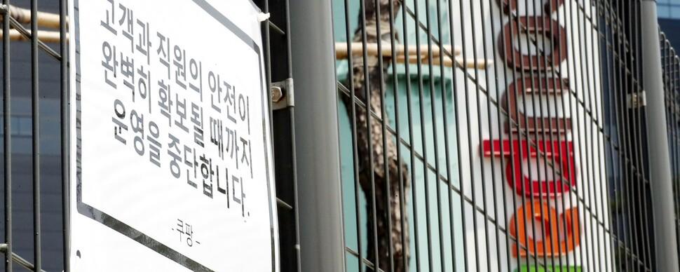 [단독] 쿠팡, 첫 확진자 확인하고도 오후 정상출근 강행
