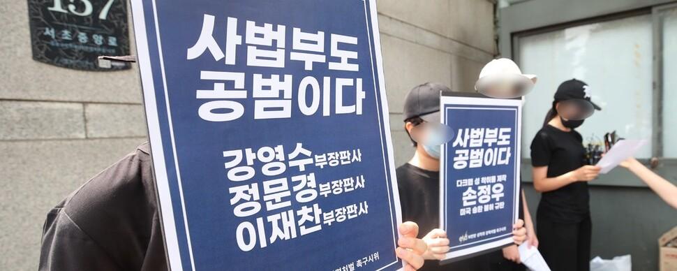 """손씨 미 송환 '기각'에 여성들 """"사법신뢰 무너졌다"""" 분노"""