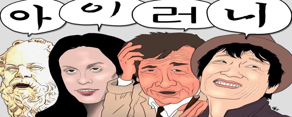 [김용석의 언어탐방] 아이러니: 모르지만 안다