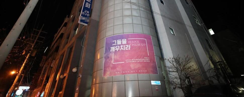 대전 비인가 기숙선교학교서 127명 집단감염