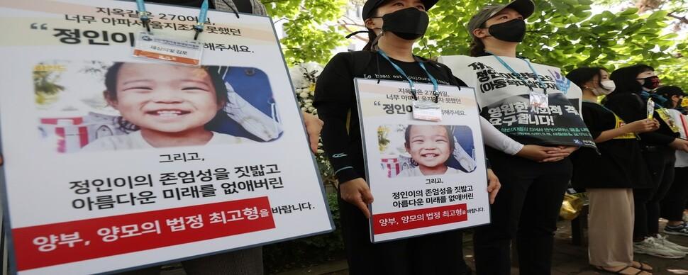[사설] 정인이 양모 '무기징역', 그러나 여전한 아동학대