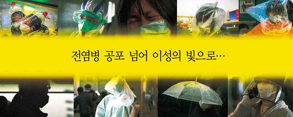 전염병, 공포 넘어 이성의 빛으로…'코로나19 시대' 필독서