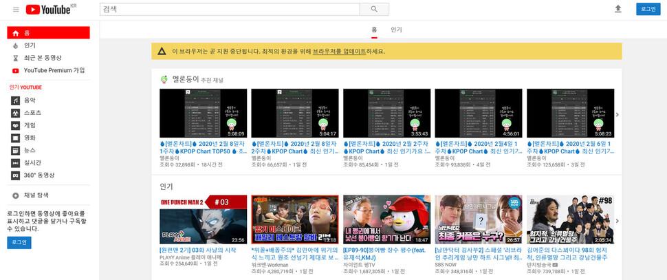 인터넷 익스플로러를 통해서 유튜브에 접속하면 곧 지원이 중단된다는 노란색 안내창을 볼 수 있다. 유튜브 화면 갈무리
