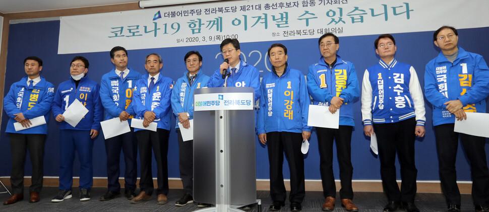 더불어민주당 전북도당 제21대 총선후보자 10명이 지난 9일 전북 전주시 효자동 전북도당에서 합동 기자회견을 열고 있다. <연합뉴스>