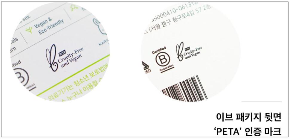 국내 생리용품 업체 인스팅터스는 비동물성 실험 원재료를 이용한 제품으로 '크루얼티 프리' 인증을 받았다. 이브 제공