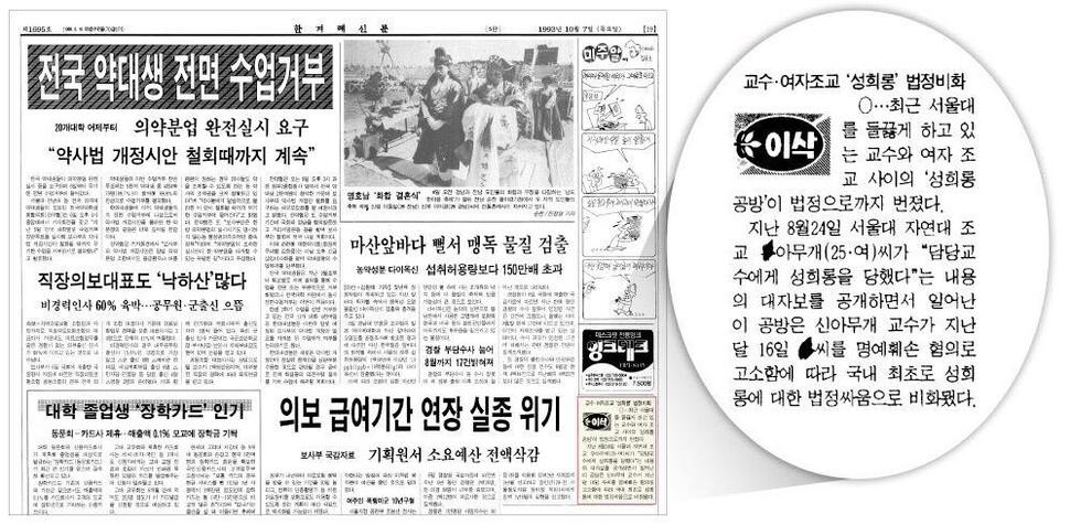 <한겨레>가 서울대 신아무개 교수 성희롱 사건을 다룬 첫 기사. 두 문장으로 된 짧은 기사였다. 1993년 10월7일치 19면을 보면 오른쪽 아래 좁은 지면을 차지하고 있다. 당시 <한겨레>는 기사를 쓴 기자의 이름을 표시한 '바이라인'을 적지 않아, 이 기사를 누가 썼는지는 확인할 수 없었다. 한겨레 아카이브의 기사를 검색해보니 1993년부터 2001년까지 서울대 신 교수 성희롱 사건 관련 기사는 70여편이 있다. ※ 이미지를 누르면 크게 볼 수 있습니다.