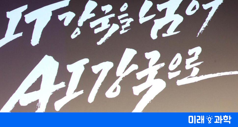 """""""인공지능 과대포장됐다""""…세번째 겨울 오나"""