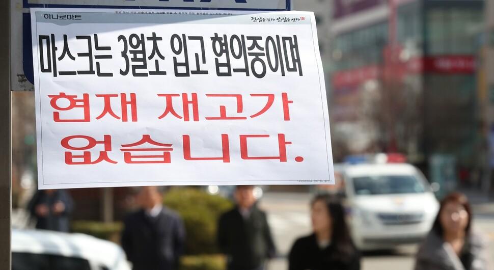 [사설] 탁상행정으로 국민 혼란 부른 '마스크 대책'