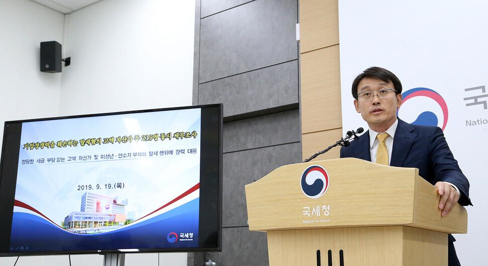 딸 계좌에 수익 숨긴 '구독 10만' 유튜버, 소득세 수억원 추징