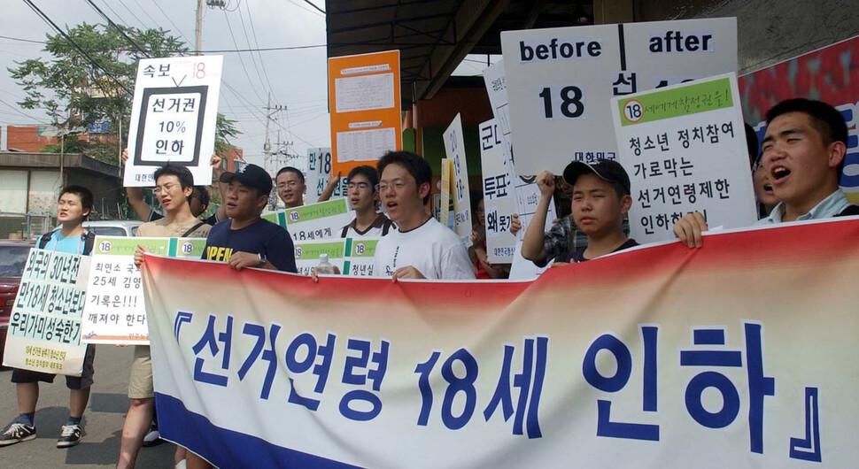 2004년 8월5일 청소년 20여명이 서울 영등포구 열린우리당 당사를 찾아 '총선에서 공약한 만 18살 선거권을 보장하라\'며 구호를 외치고 있다. 이정아 기자 leej@hani.co.kr