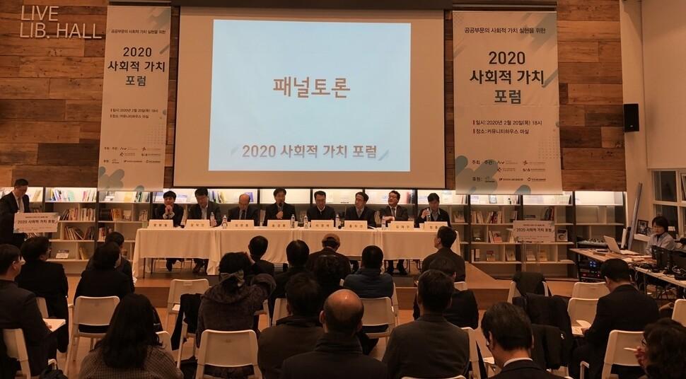 지난 2월 서울시 중구 커뮤니티하우스 마실에서 열린 '공공부문의 사회적 가치 실현을 위한 2020 사회적 가치 포럼'에서 패널 토론이 진행되고 있다. <한겨레> 자료사진