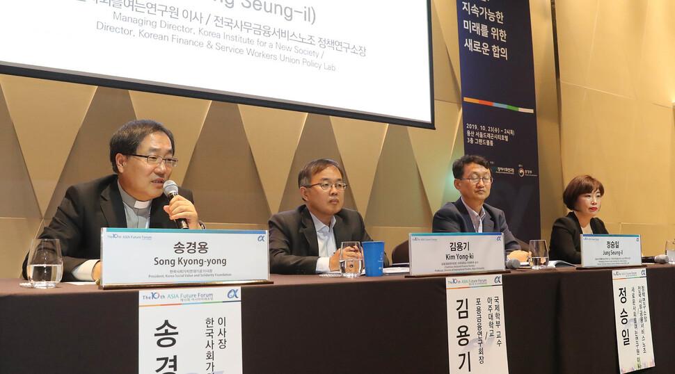 24일 오후 서울 용산 드래곤시티호텔에서 열린 '제10회 아시아미래포럼'에서 \'포용사회로 가는 길,금융 다시보기\' 주제로 참석자들이 토론을 하고 있다. 신소영 기자 viator@hani.co.kr