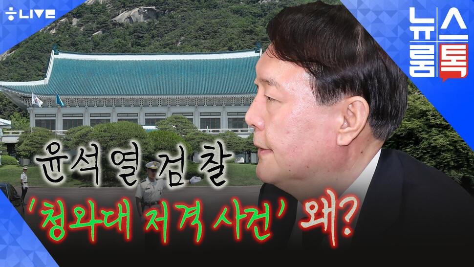 윤석열 검찰 '청와대 저격 사건' 왜?