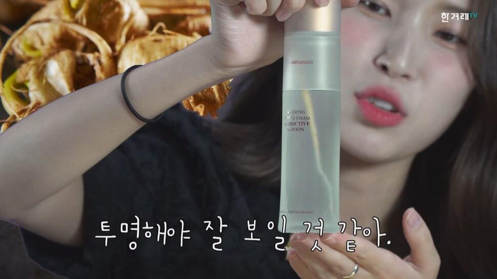 [B딱]탈북민 유튜버 강나라의 '북한 화장품' 언박싱 도전기!(ft. 리설주) 한겨레TV 영상갈무리