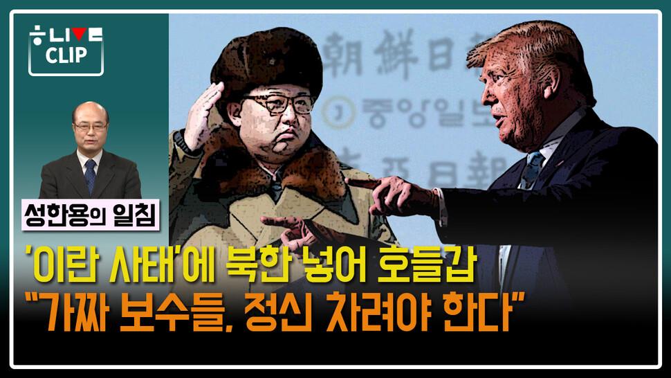 """[성한용의 일침] '이란 사태'에 북한 넣어 호들갑…""""'가짜 보수들' 정신 차려야"""""""