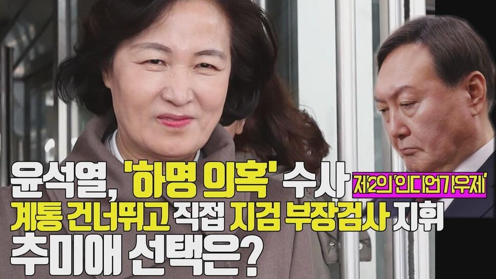 [단독] 윤석열, '하명수사 의혹' 직접 지검 부장에 수사지휘…추미애 선택은?