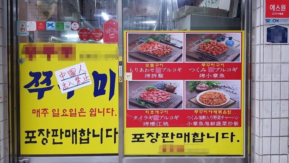 28일 오후 서울 중구의 한 식당에 한자로 '중국인 출입금지'라고 쓴 안내문이 붙어 있다. 강재구 기자 j9@hani.co.kr