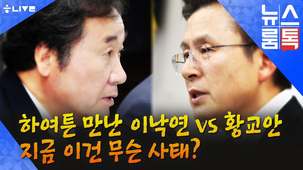 이낙연-황교안 '현재 20% 격차'?…종로 지면 대선도 끝?