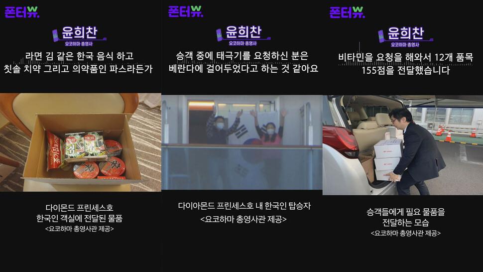 한겨레TV 폰터뷰 화면 갈무리.