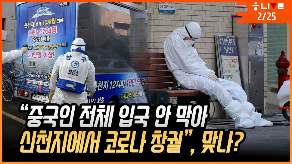 """[한겨레 라이브: 2월25일] """"중국인 전체 입국 안 막아, 신천지에서 코로나 창궐했다""""?"""