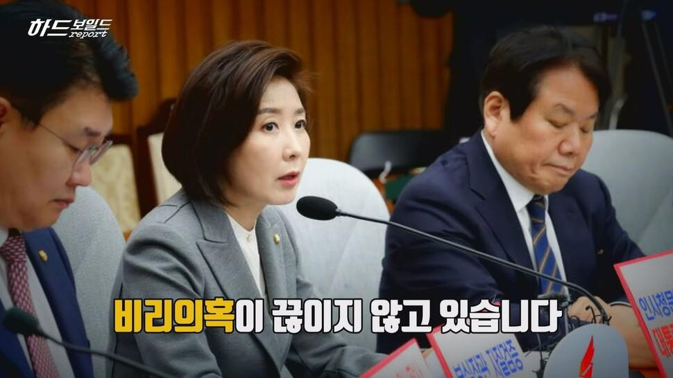 [영상+]윤석열 검찰, '나경원 비리의혹 수사' 안하나 못하나, 한겨레TV 영상갈무리