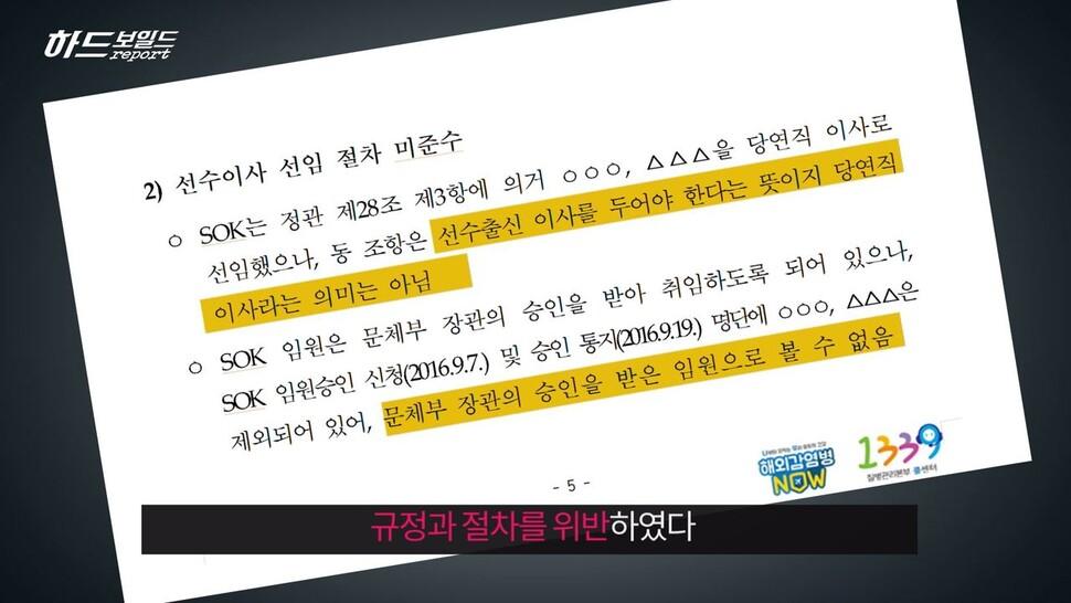 문화체육관광부가 3월6일 발표한 '스페셜올림픽코리아(에스오케이·SOK) 사무 검사' 결과, 한겨레TV 영상갈무리 한겨레TV 영상갈무리