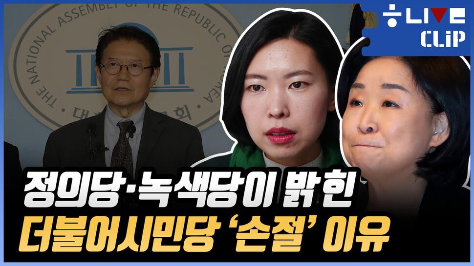 정의당∙녹색당이 밝힌 더불어시민당 '손절' 이유. 한겨레TV 갈무리
