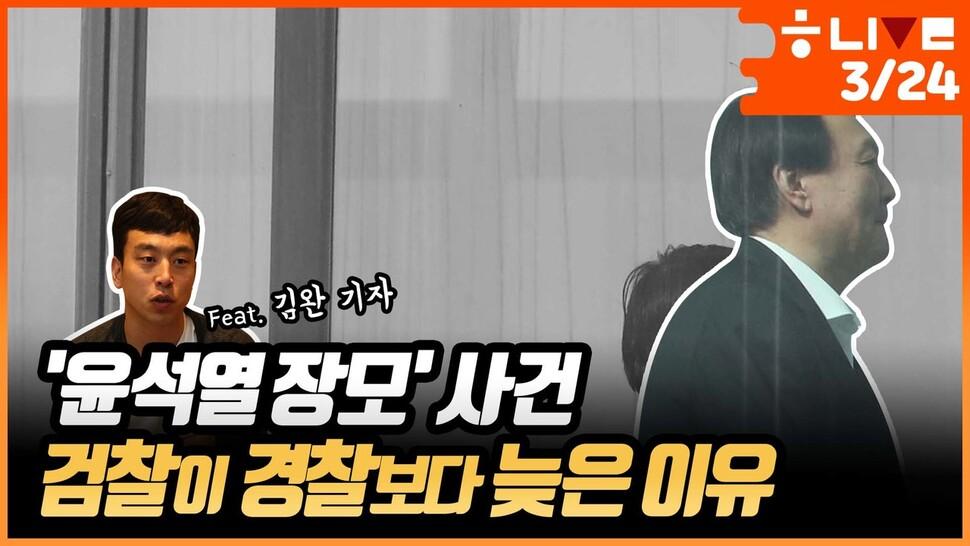 한겨레라이브. 2020년3월24일