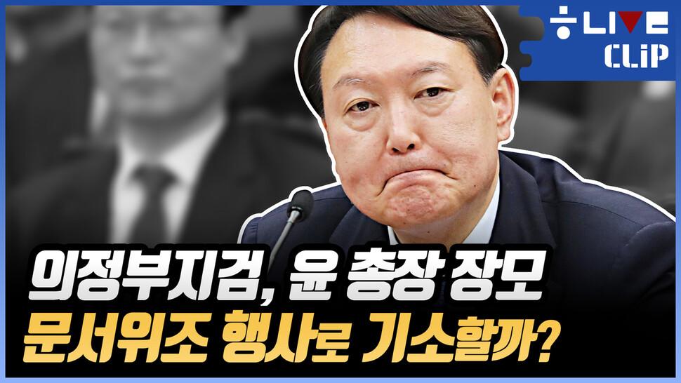 [한겨레라이브―클립] 의정부지검, 윤 총장 장모 기소할까?