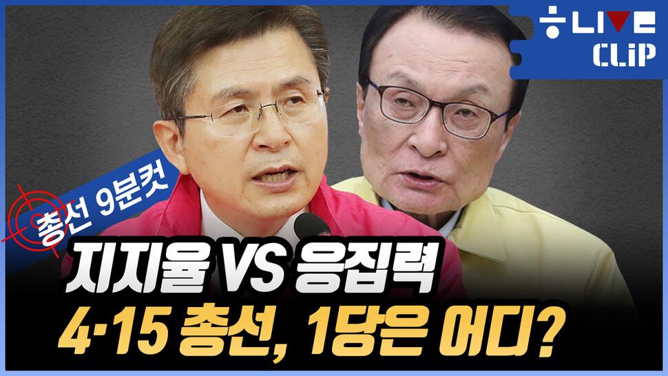 [한겨레라이브―클립] '총선 9분 정복' 국정지지도 오르는데 민주당 왜 엄살?