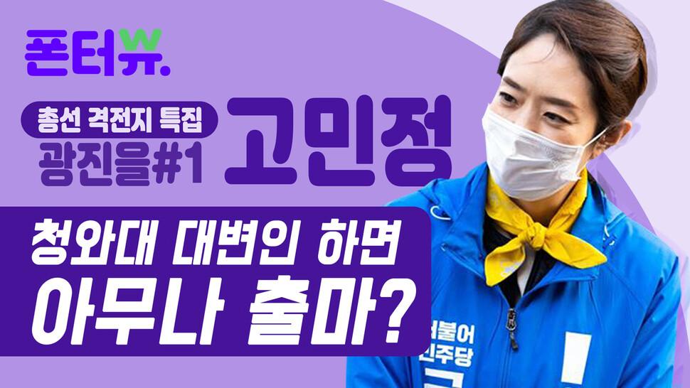 """[폰터뷰] 고민정 """"오세훈 후보는 두 번 '낙방'…본인도 '한계' 알 것"""""""