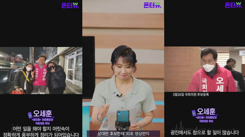 한겨레TV. 폰터뷰 화면 갈무리