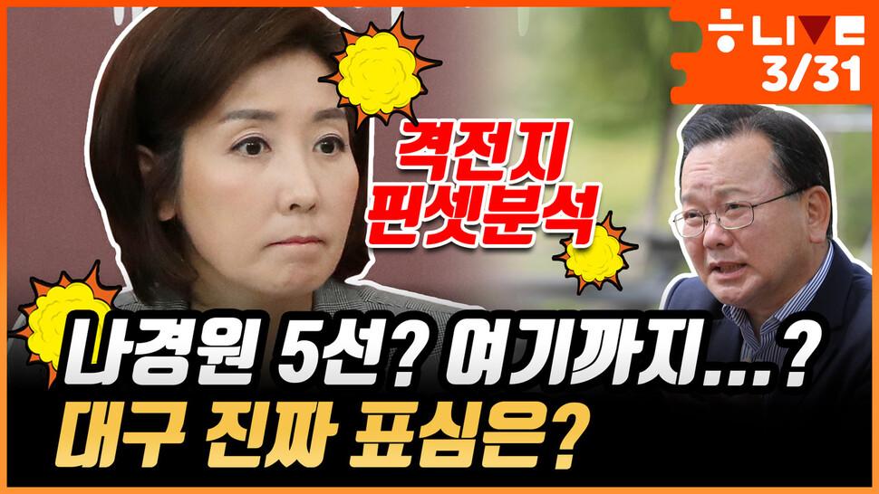 [한겨레 라이브] 나경원 꺾는 이수진? '미 대선 적중' 분석법 돌려봤다