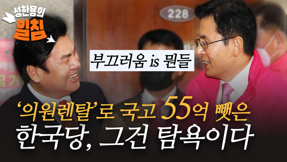 [성한용의 일침] '의원렌탈'로 국고 55억 뺏은 한국당, 그건 탐욕이다